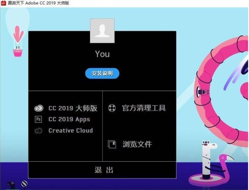 adobe cc 2019 大師 版 mega